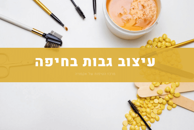 עיצוב גבות בחיפה